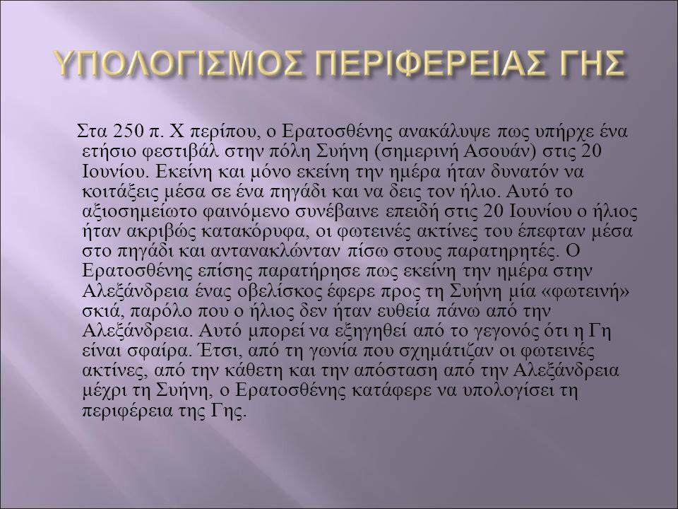 Στα 250 π. Χ περίπου, ο Ερατοσθένης ανακάλυψε πως υπήρχε ένα ετήσιο φεστιβάλ στην πόλη Συήνη ( σημερινή Ασουάν ) στις 20 Ιουνίου. Εκείνη και μόνο εκεί