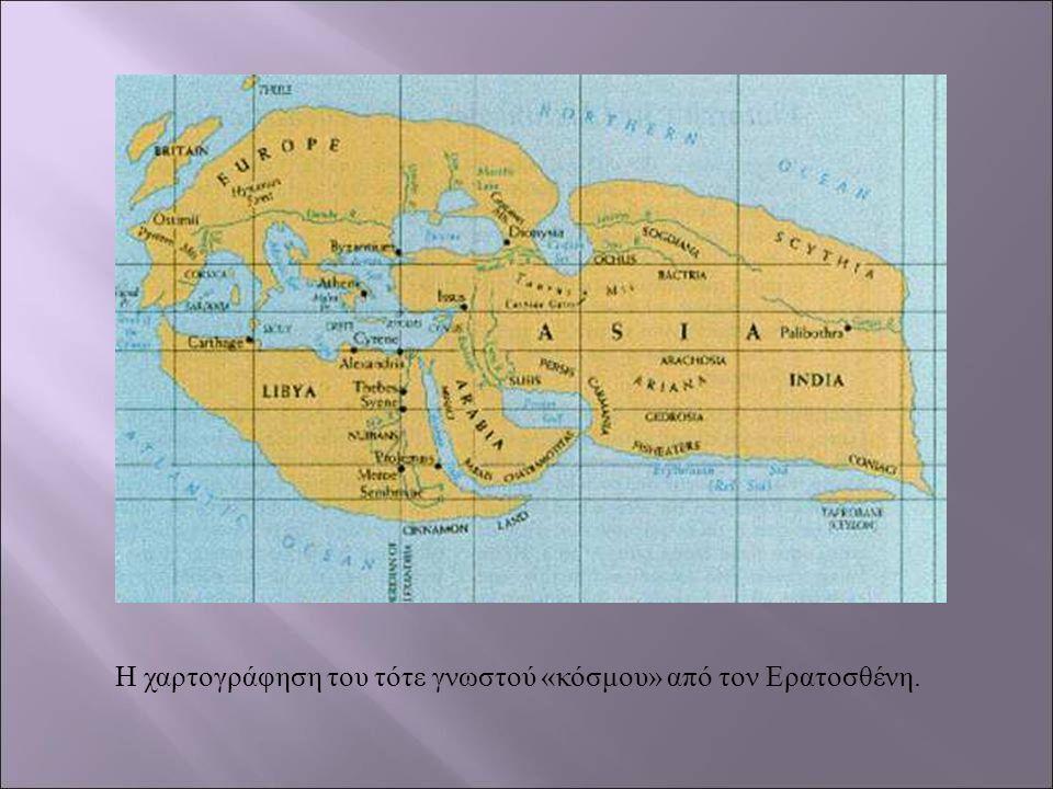 Η χαρτογράφηση του τότε γνωστού « κόσμου » από τον Ερατοσθένη.