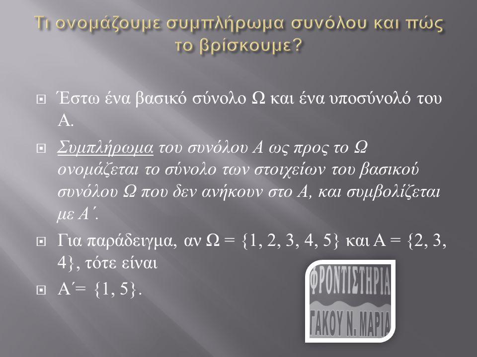  Έστω ένα βασικό σύνολο Ω και ένα υποσύνολό του Α.  Συμπλήρωμα του συνόλου Α ως προς το Ω ονομάζεται το σύνολο των στοιχείων του βασικού συνόλου Ω π