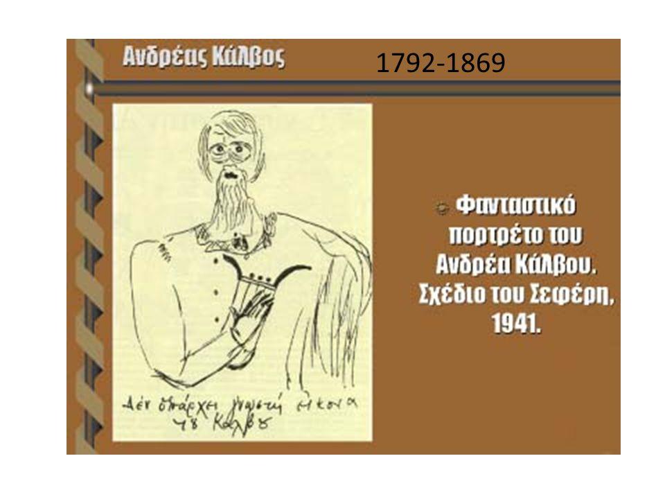 1792-1869