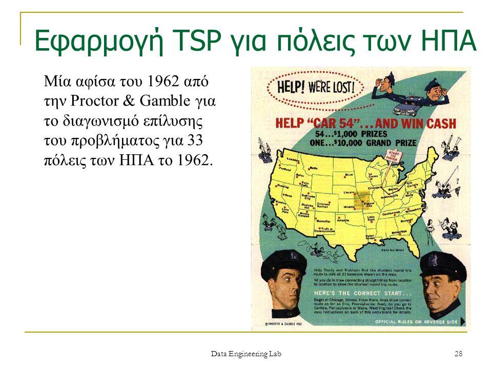 Μία αφίσα του 1962 από την Proctor & Gamble για το διαγωνισμό επίλυσης του προβλήματος για 33 πόλεις των ΗΠΑ το 1962. Εφαρμογή TSP για πόλεις των ΗΠΑ