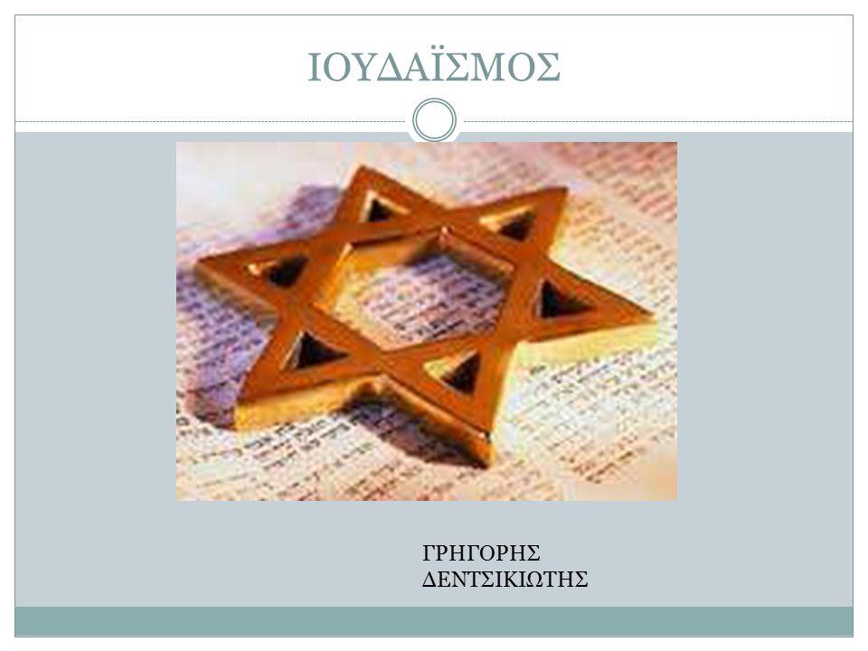 ΙΟΥΔΑΪΣΜΟΣ Ο Ιουδαϊσμός είναι η θρησκεία που ασπάζεται το σύνολο του εβραϊκού λαού.
