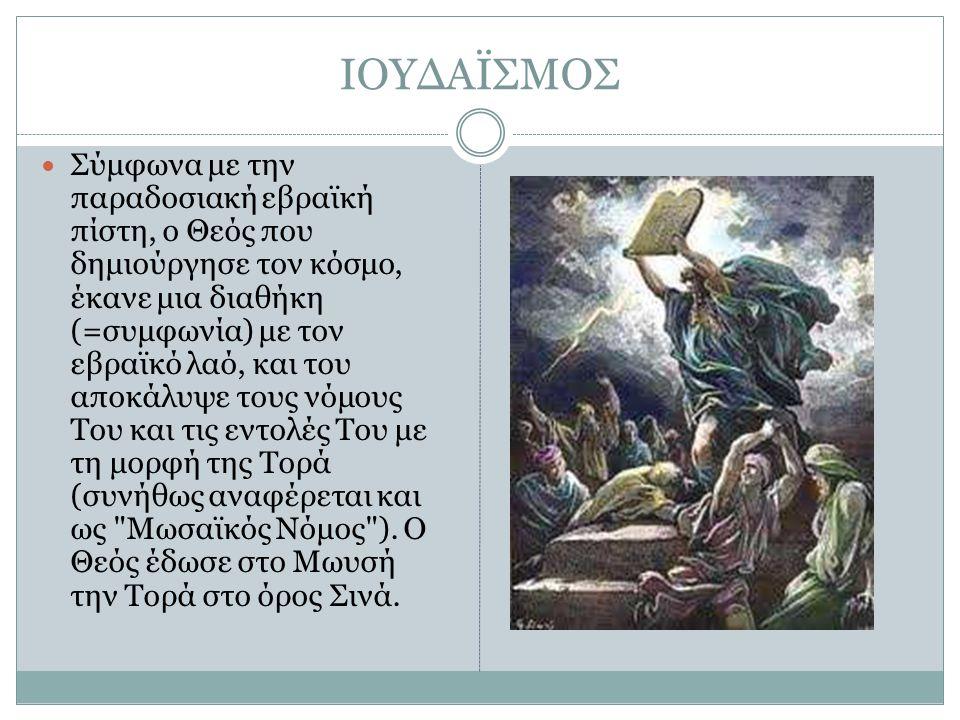 ΙΟΥΔΑΪΣΜΟΣ Τα βασικά πιστεύω του Ιουδαϊσμού αποτελούνται από 13 μέρη: -Πίστη στη ύπαρξη δημιουργού και Πρόνοιας -Πίστη στην ενότητα του δημιουργού -Πίστη πως ο δημιουργός είναι ασώματος -Πίστη στην αιωνιότητα Του -Πίστη πως μονάχα αυτόν οφείλουμε να λατρεύουμε -Πίστη στη διδασκαλία τον προφητών -Πίστη στην αποκάλυψη της Τορά στο Μωυσή στο Όρος Σινά -Πίστη στο ότι ο Μωυσής είναι ο μεγαλύτερος των προφητών -Πίστη στην αμετάβλητη φύση του, εξ αποκαλύψεως, νόμου -Πίστη στην παντογνωσία του Θεού -Πίστη στην ανταπόδοση, σε αυτή και στην άλλη ζωή -Πίστη στον ερχομό του Μεσσία -Πίστη στην ανάσταση των νεκρών