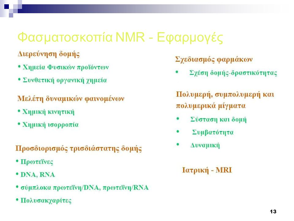 13 Φασματοσκοπία NMR - Εφαρμογές