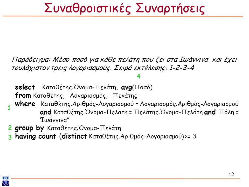 12 Παράδειγμα: Μέσο ποσό για κάθε πελάτη που ζει στα Ιωάννινα και έχει τουλάχιστον τρεις λογαριασμούς.