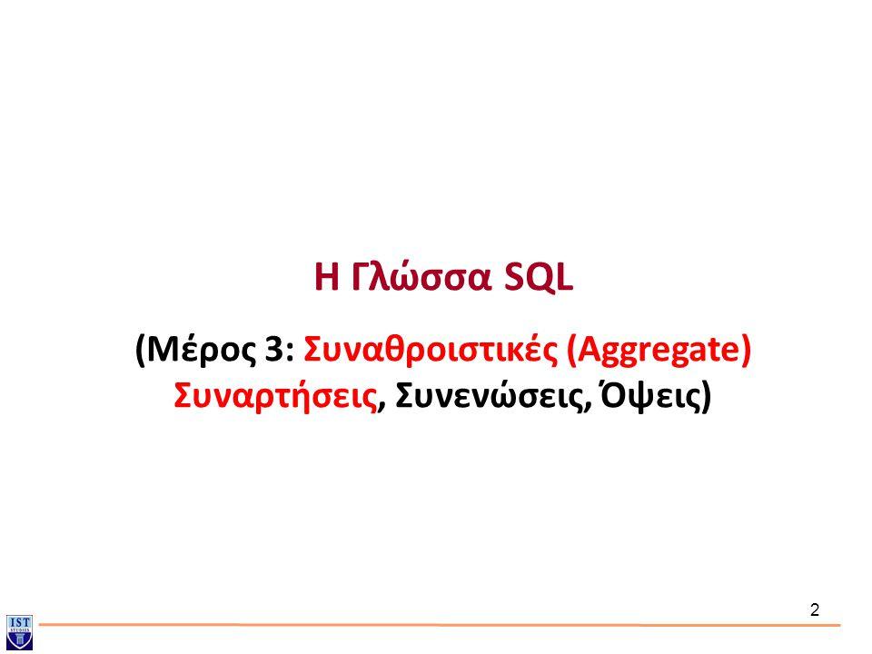 13 Για να μετρήσουμε πόσες πλειάδες έχει μια σχέση: select count (*) from Πελάτης Δε μπορούμε να χρησιμοποιήσουμε το distinct με το count (*).