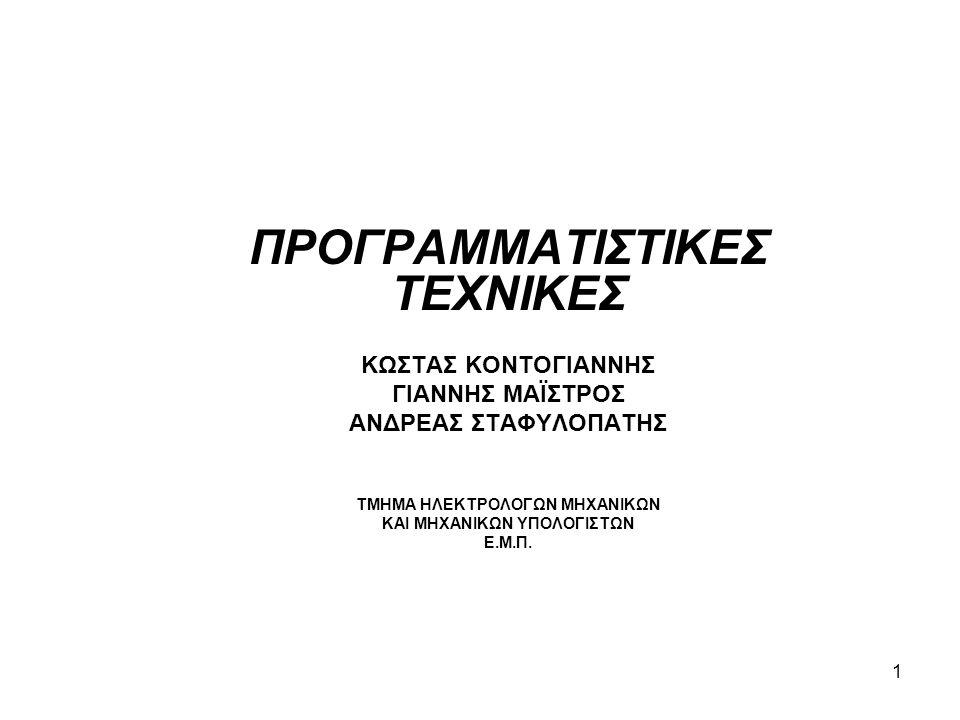 62 EΝΤΟΛΕΣ ΚΑΙ ΕΛΕΓΧΟΣ ΡΟΗΣ (iv) Εντολή do-while int i = 1, s = 0; do s += i++; while (i <= 10); συνθήκη εντολή ψευδής αληθής do εντολή while ( συνθήκη ); Εντολή do-while int i = 1, s = 0; do { i=i+1; s = s+i; } while (i <= 10);