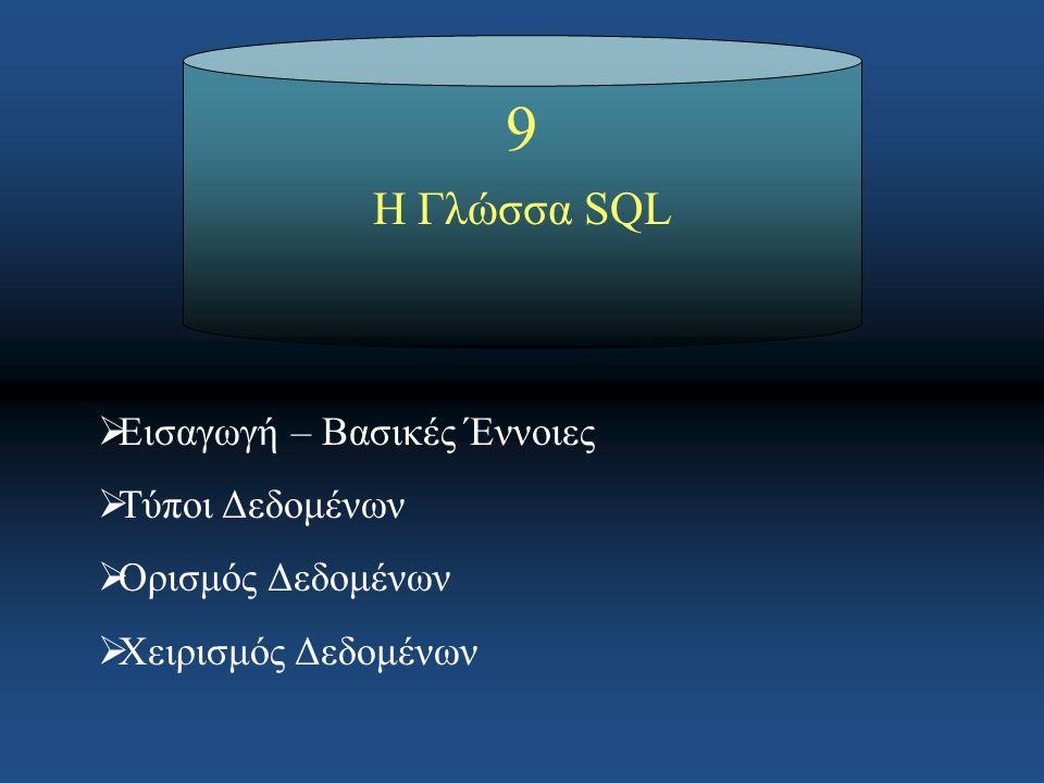 9 Η Γλώσσα SQL  Εισαγωγή – Βασικές Έννοιες  Τύποι Δεδομένων  Ορισμός Δεδομένων  Χειρισμός Δεδομένων