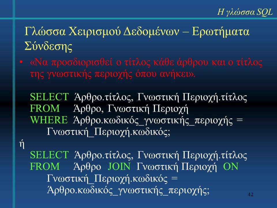 42 Γλώσσα Χειρισμού Δεδομένων – Ερωτήματα Σύνδεσης «Να προσδιορισθεί ο τίτλος κάθε άρθρου και ο τίτλος της γνωστικής περιοχής όπου ανήκει».
