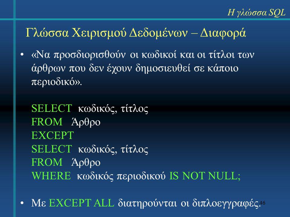 46 Γλώσσα Χειρισμού Δεδομένων – Διαφορά «Να προσδιορισθούν οι κωδικοί και οι τίτλοι των άρθρων που δεν έχουν δημοσιευθεί σε κάποιο περιοδικό».