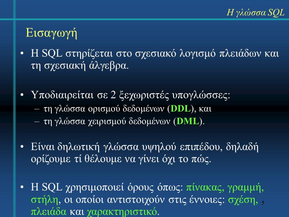 5 Η γλώσσα SQL Η SQL στηρίζεται στο σχεσιακό λογισμό πλειάδων και τη σχεσιακή άλγεβρα.