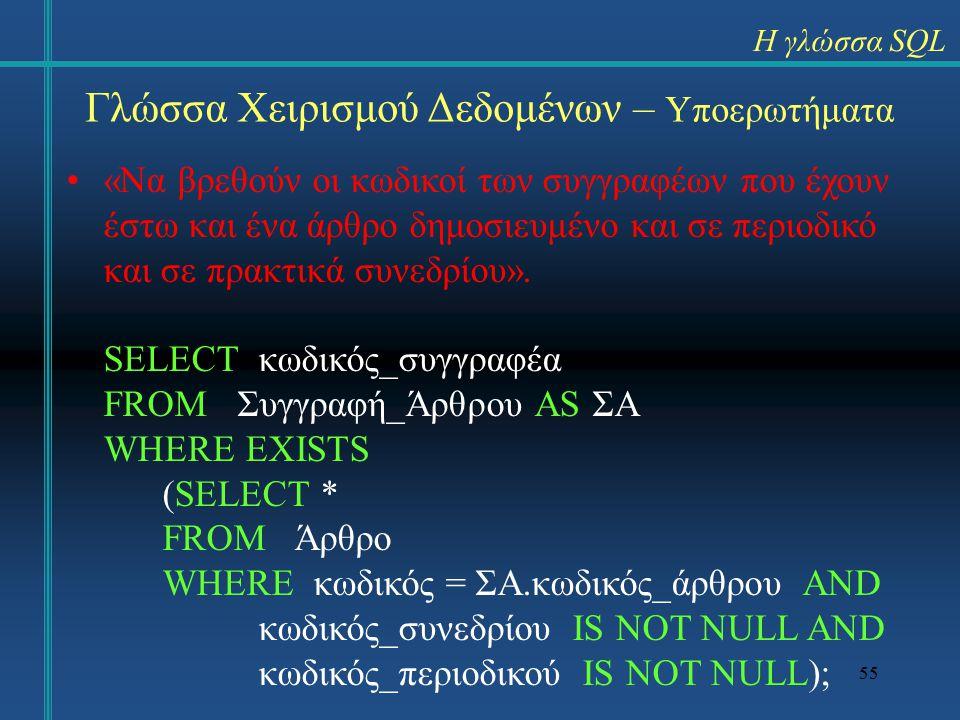 55 Γλώσσα Χειρισμού Δεδομένων – Υποερωτήματα «Να βρεθούν οι κωδικοί των συγγραφέων που έχουν έστω και ένα άρθρο δημοσιευμένο και σε περιοδικό και σε πρακτικά συνεδρίου».