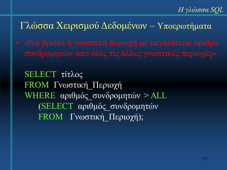 57 Γλώσσα Χειρισμού Δεδομένων – Υποερωτήματα «Να βρεθεί η γνωστική περιοχή με μεγαλύτερο αριθμό συνδρομητών από όλες τις άλλες γνωστικές περιοχές».