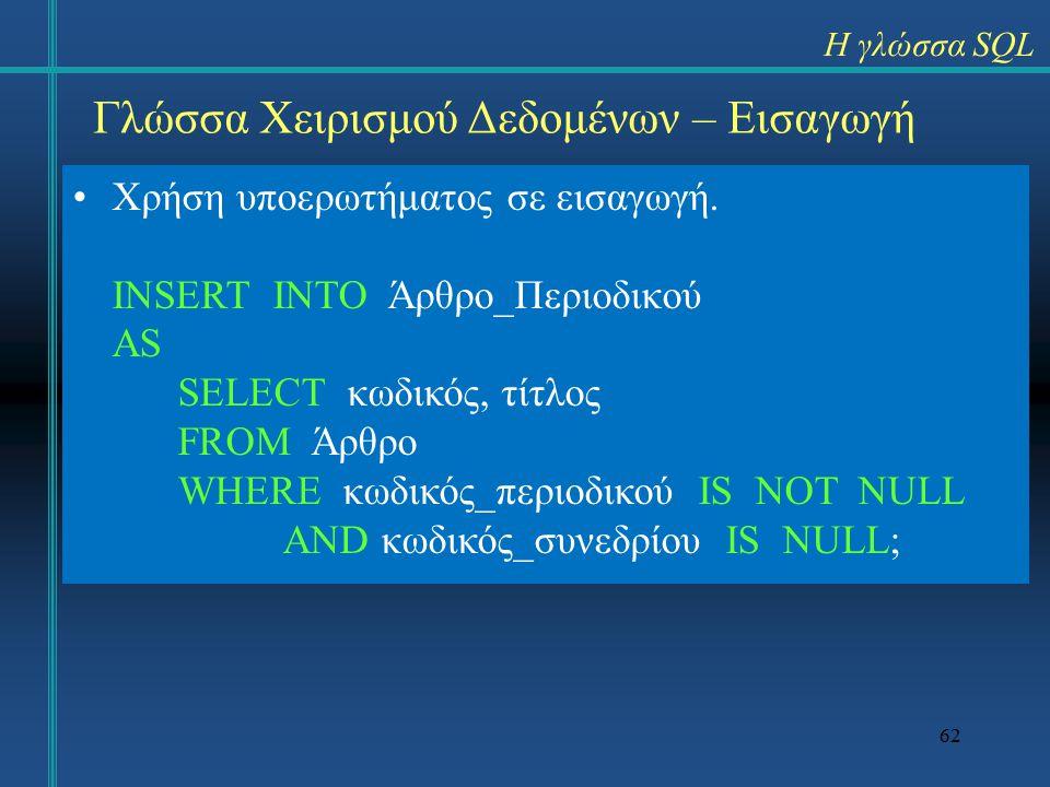 62 Γλώσσα Χειρισμού Δεδομένων – Εισαγωγή Χρήση υποερωτήματος σε εισαγωγή.