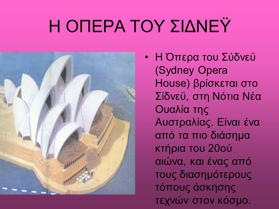Η ΟΠΕΡΑ ΤΟΥ ΣΙΔΝΕΫ Η Όπερα του Σύδνεϋ (Sydney Opera House) βρίσκεται στο Σίδνεϋ, στη Νότια Νέα Ουαλία της Αυστραλίας. Είναι ένα από τα πιο διάσημα κτή