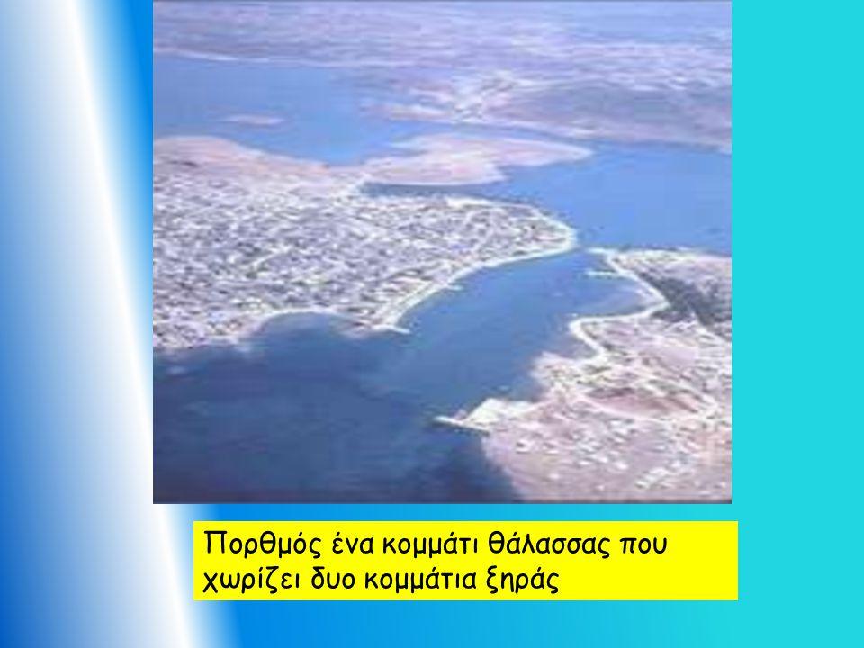 Πορθμός ένα κομμάτι θάλασσας που χωρίζει δυο κομμάτια ξηράς
