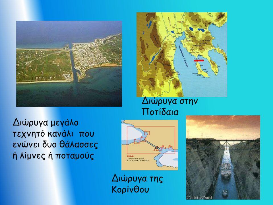 Διώρυγα μεγάλο τεχνητό κανάλι που ενώνει δυο θάλασσες ή λίμνες ή ποταμούς Διώρυγα στην Ποτίδαια Διώρυγα της Κορίνθου