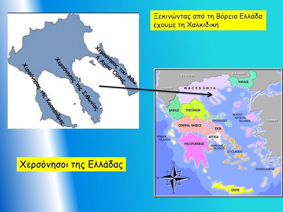 Ξεκινώντας από τη Βόρεια Ελλάδα έχουμε τη Χαλκιδική Χερσόνησοι της Ελλάδας