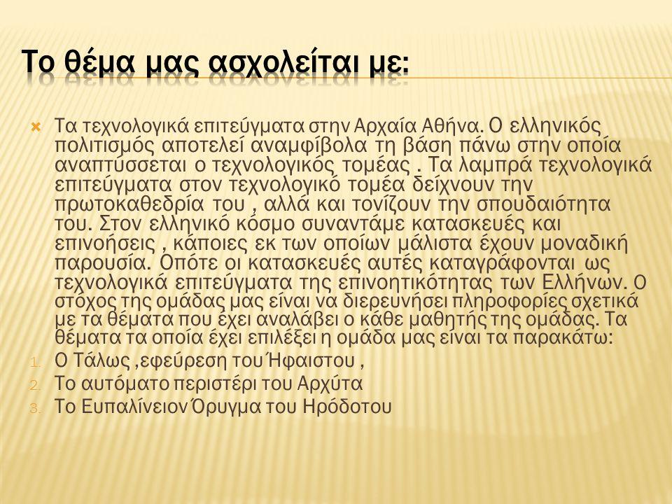  Τα τεχνολογικά επιτεύγματα στην Αρχαία Αθήνα.