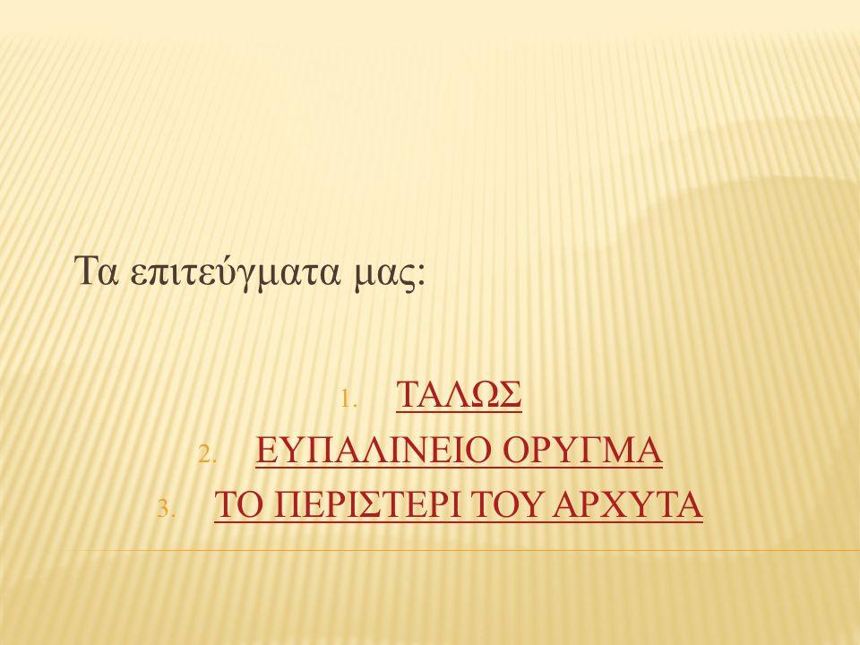 Ο Τάλως ήταν μυθικός χάλκινος γίγαντας, το πρώτο ρομπότ στην ιστορία, που προστάτευε την μινωική Κρήτη από κάθε επίδοξο εισβολέα.