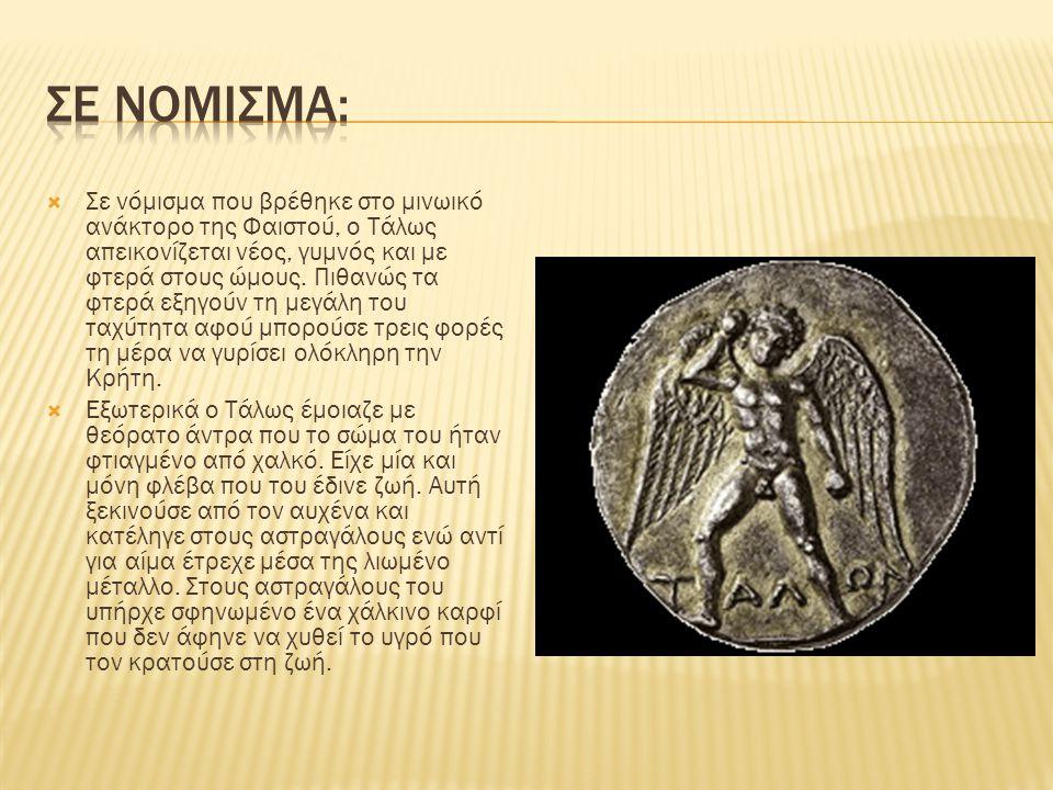  Σε νόμισμα που βρέθηκε στο μινωικό ανάκτορο της Φαιστού, ο Τάλως απεικονίζεται νέος, γυμνός και με φτερά στους ώμους.