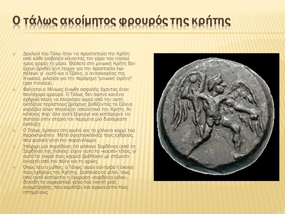  Ο Τάλως δεν είχε όμως μοναδικό χρέος να προστατεύει την Κρήτη από εχθρούς αλλά και από κάθε είδους αδικία.