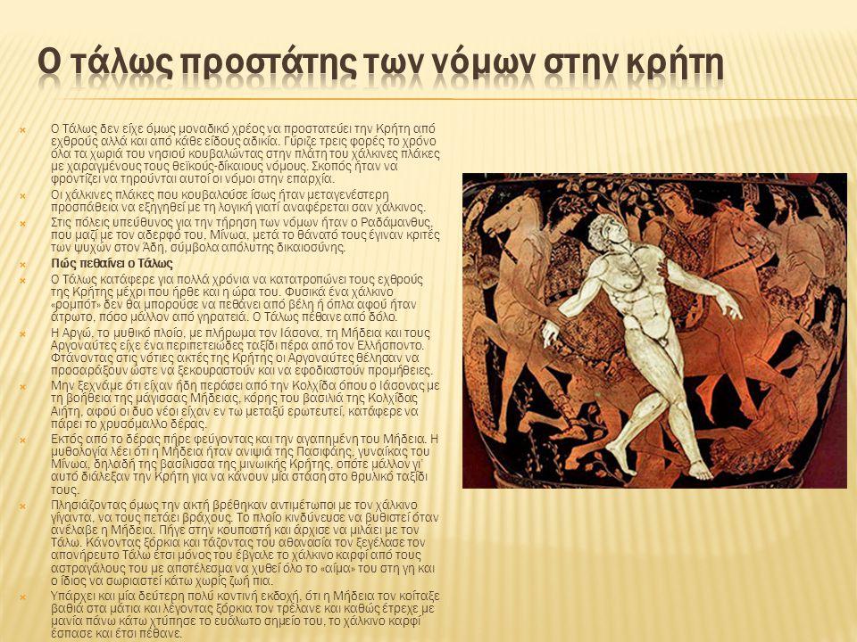 Ο χάλκινος ήρωας, Τάλως, συμβολίζει την τεχνολογική εξέλιξη στον τομέα της μεταλλουργίας στα προϊστορικά-μινωικά χρόνια.