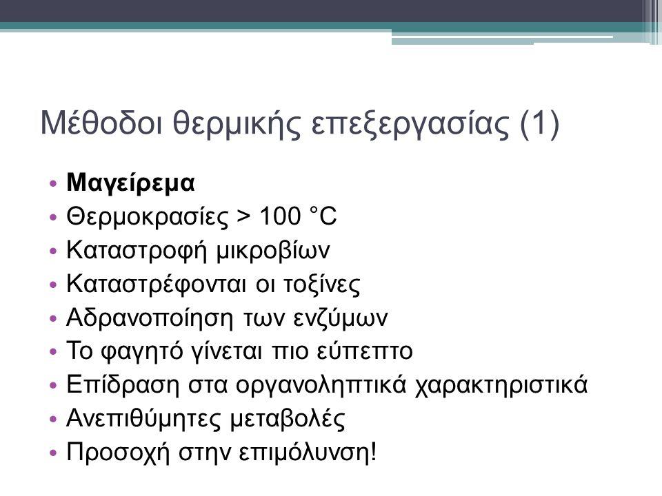 Μέθοδοι θερμικής επεξεργασίας (2) Ζεμάτισμα Καταστροφή ενδογενών ενζύμων Βασικό στάδιο άλλων τεχνολογιών Κονσερβοποίηση Κατάψυξη