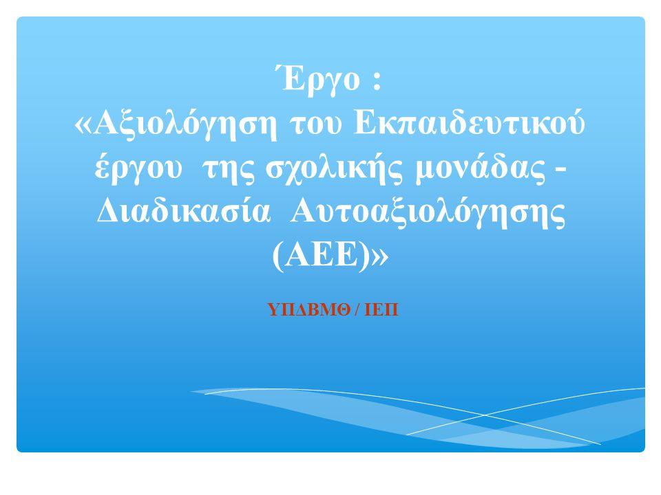 Το πιλοτικό - ερευνητικό έργο «Αξιολόγηση του Εκπαιδευτικού Έργου της σχολικής μονάδας: Διαδικασία Αυτοαξιολόγησης» (ΑΕΕ) αποτελεί το πρώτο στάδιο εφαρμογής της ΑΕΕ στο πλαίσιο της εκπαιδευτικής μεταρρύθμισης του ΥΠΔΒΜΘ (Νόμος 3848/2010).