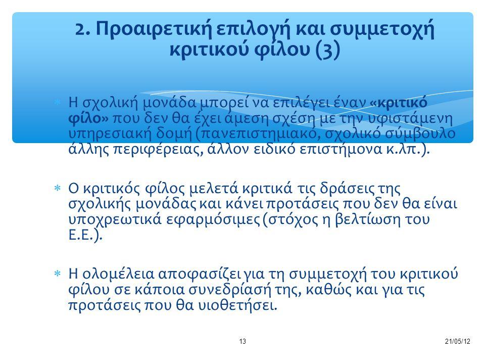  Η σχολική μονάδα μπορεί να επιλέγει έναν «κριτικό φίλο» που δεν θα έχει άμεση σχέση με την υφιστάμενη υπηρεσιακή δομή (πανεπιστημιακό, σχολικό σύμβο