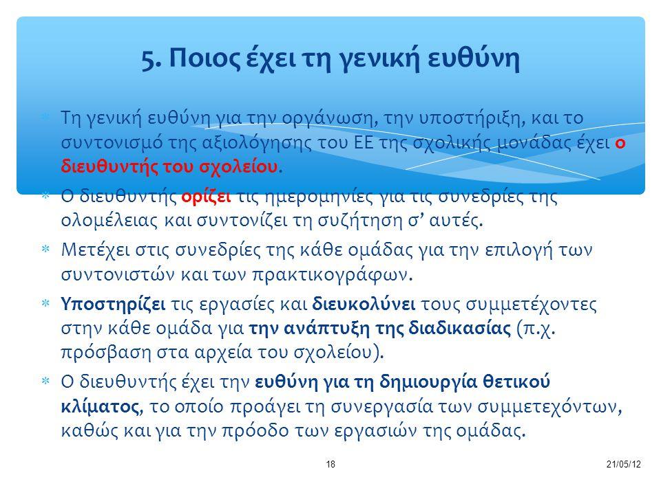 21/05/1218  Τη γενική ευθύνη για την οργάνωση, την υποστήριξη, και το συντονισμό της αξιολόγησης του ΕΕ της σχολικής μονάδας έχει ο διευθυντής του σχ