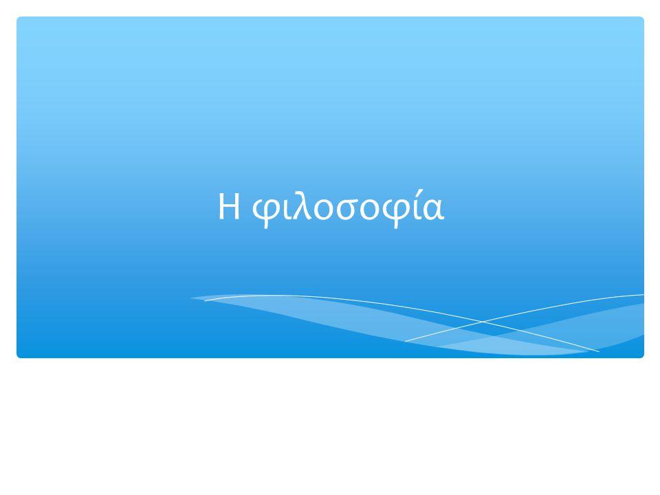 2 ο Πεδίο: Οργάνωση και Διοίκηση του Σχολείου ΔείκτεςΚριτήρια 2.1.