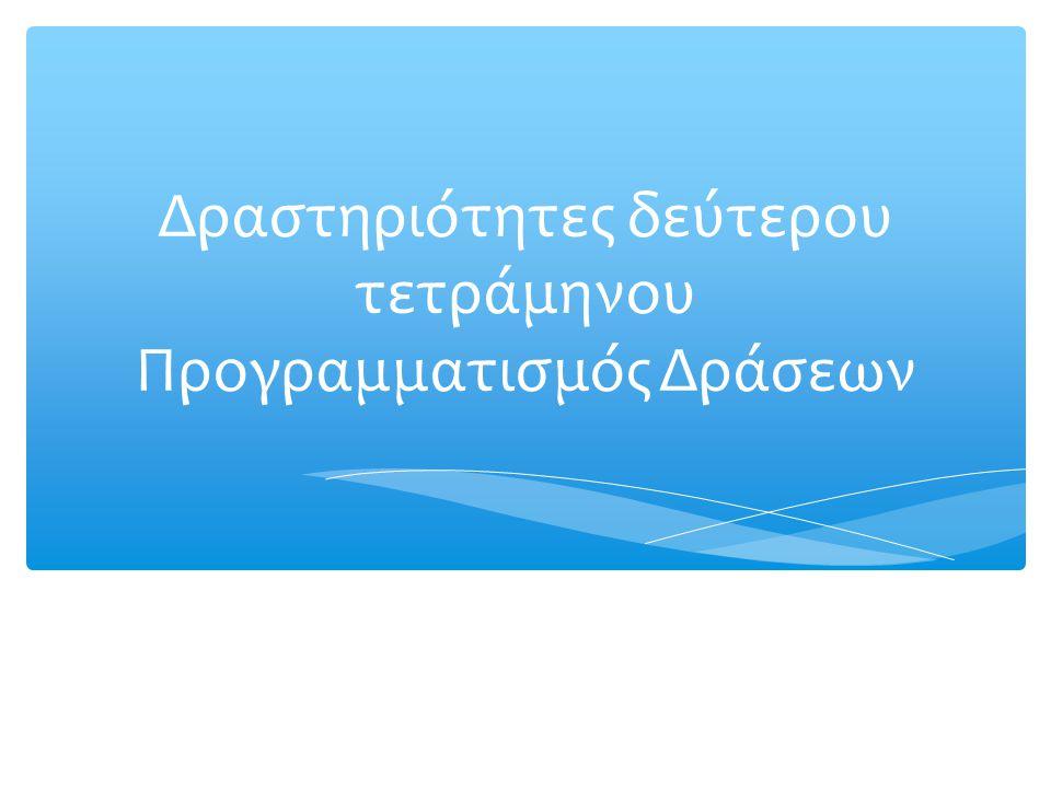 Δραστηριότητες δεύτερου τετράμηνου Προγραμματισμός Δράσεων