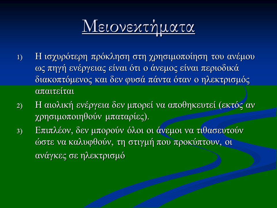 Μειονεκτήματα 1) Η ισχυρότερη πρόκληση στη χρησιμοποίηση του ανέμου ως πηγή ενέργειας είναι ότι ο άνεμος είναι περιοδικά διακοπτόμενος και δεν φυσά πά