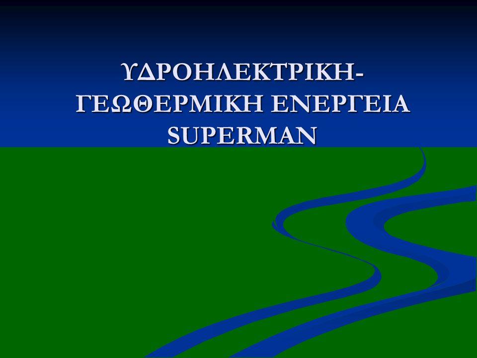 ΥΔΡΟΗΛΕΚΤΡΙΚΗ- ΓΕΩΘΕΡΜΙΚΗ ΕΝΕΡΓΕΙΑ SUPERMAN