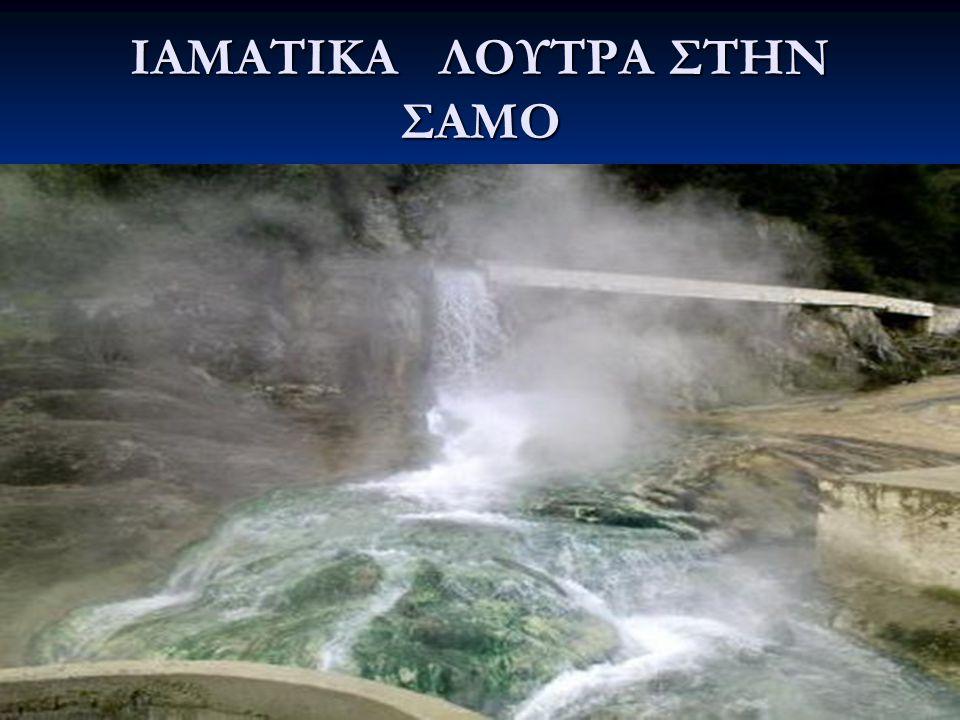 ΙΑΜΑΤΙΚΑ ΛΟΥΤΡΑ ΣΤΗΝ ΣΑΜΟ