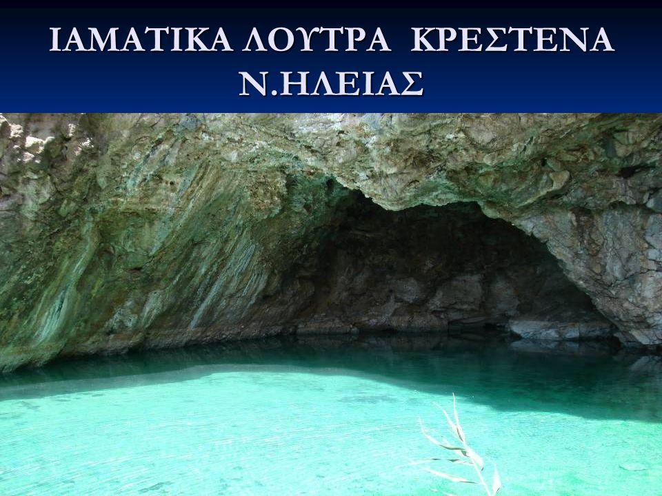 ΙΑΜΑΤΙΚΑ ΛΟΥΤΡΑ ΚΡΕΣΤΕΝΑ Ν.ΗΛΕΙΑΣ