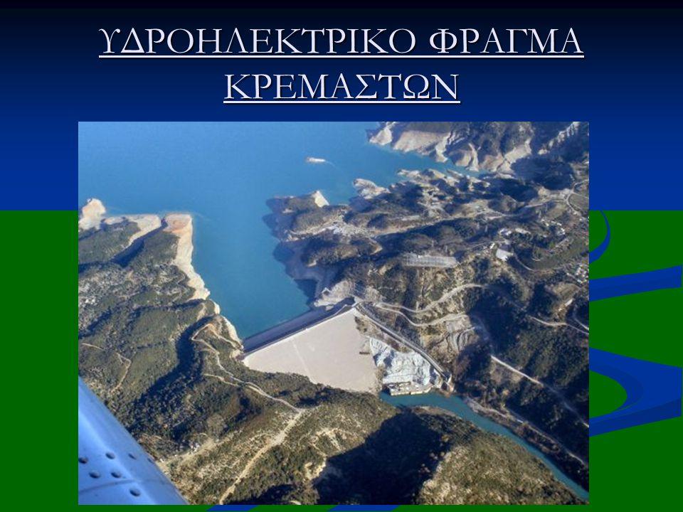 ΥΔΡΟΗΛΕΚΤΡΙΚΟ ΦΡΑΓΜΑ ΚΡΕΜΑΣΤΩΝ