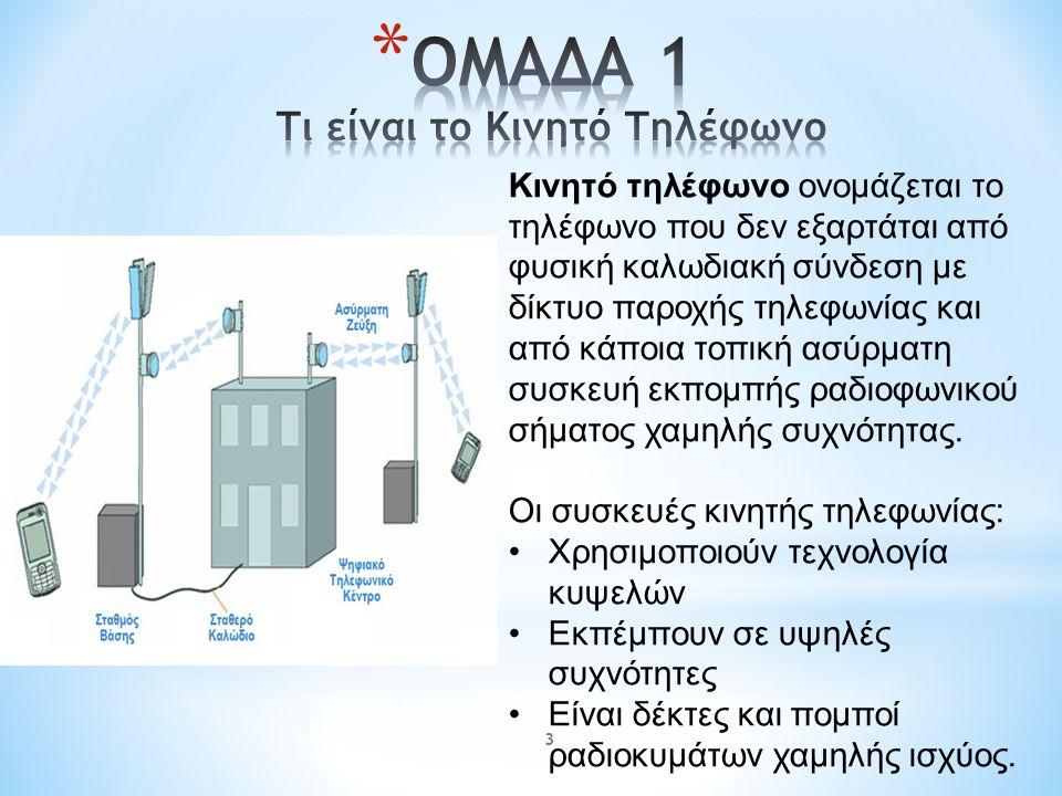 3 Κινητό τηλέφωνο ονομάζεται το τηλέφωνο που δεν εξαρτάται από φυσική καλωδιακή σύνδεση με δίκτυο παροχής τηλεφωνίας και από κάποια τοπική ασύρματη συ