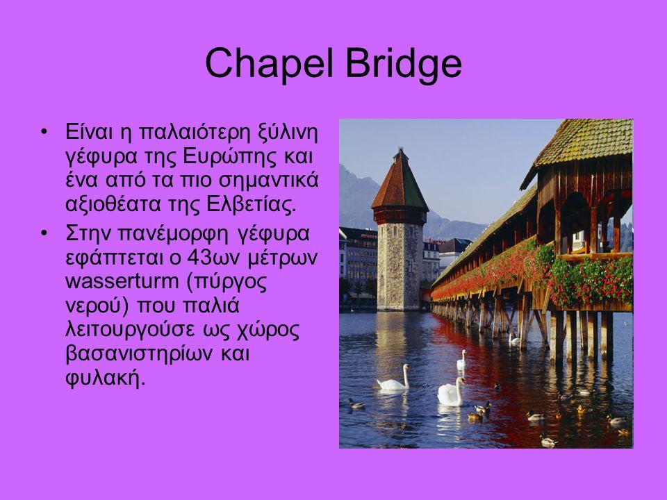 Chapel Bridge Είναι η παλαιότερη ξύλινη γέφυρα της Ευρώπης και ένα από τα πιο σημαντικά αξιοθέατα της Ελβετίας. Στην πανέμορφη γέφυρα εφάπτεται ο 43ων