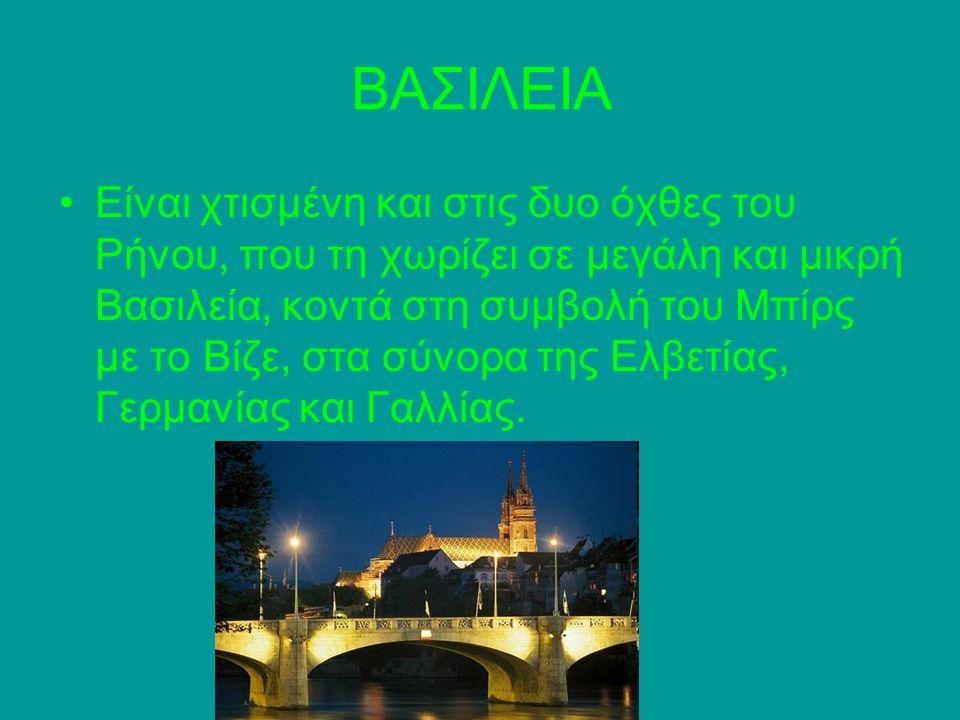 ΒΑΣΙΛΕΙΑ Είναι χτισμένη και στις δυο όχθες του Ρήνου, που τη χωρίζει σε μεγάλη και μικρή Βασιλεία, κοντά στη συμβολή του Μπίρς με το Βίζε, στα σύνορα