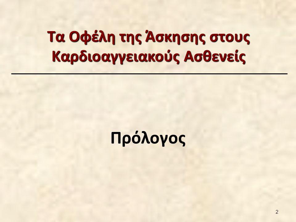 Σημείωμα Αναφοράς Γεώργιος Παπαθανασίου, Ευθυμία Ζέρβα.