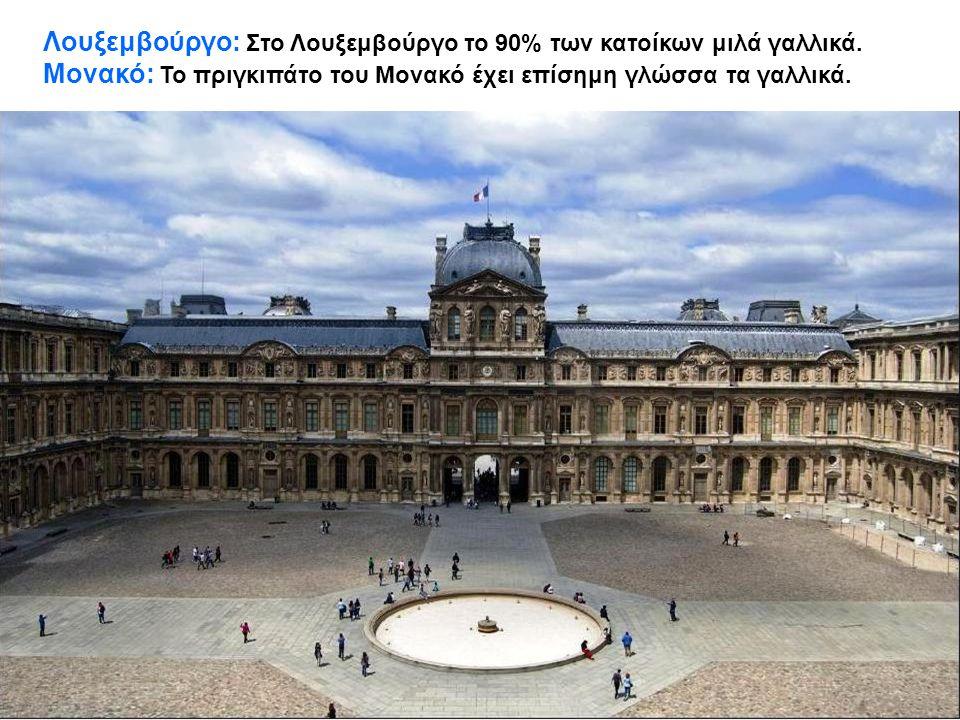 Λουξεμβούργο: Στο Λουξεμβούργο το 90% των κατοίκων μιλά γαλλικά. Μονακό: Το πριγκιπάτο του Μονακό έχει επίσημη γλώσσα τα γαλλικά.