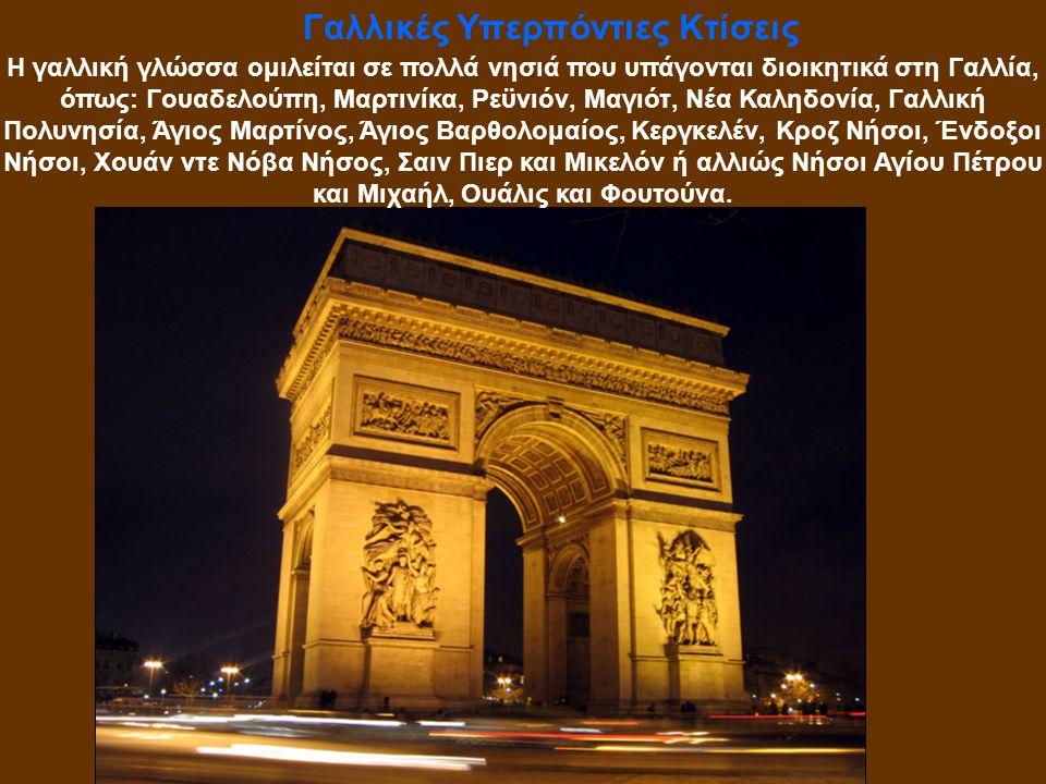 Η γαλλική γλώσσα ομιλείται σε πολλά νησιά που υπάγονται διοικητικά στη Γαλλία, όπως: Γουαδελούπη, Μαρτινίκα, Ρεϋνιόν, Μαγιότ, Νέα Καληδονία, Γαλλική Π