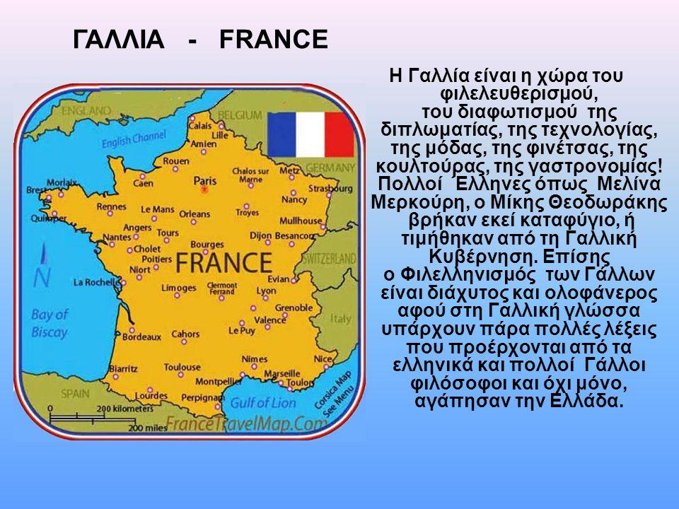 Η Γαλλία είναι η χώρα του φιλελευθερισμού, του διαφωτισμού της διπλωματίας, της τεχνολογίας, της μόδας, της φινέτσας, της κουλτούρας, της γαστρονομίας