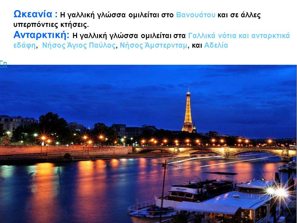 :, Γη.Γη Ωκεανία : Η γαλλική γλώσσα ομιλείται στο Βανουάτου και σε άλλες υπερπόντιες κτήσεις. Ανταρκτική: Η γαλλική γλώσσα ομιλείται στα Γαλλικά νότια