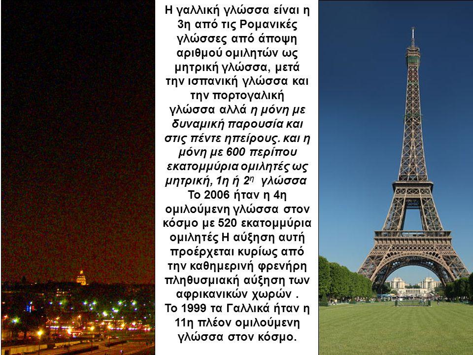 Στην Ευρώπη, γαλλική γλώσσα, ομιλείται από 72 εκατομμύρια γαλλόφωνους ως μητρική γλώσσα (Γαλλία 65 εκ., Βέλγιο 4,5 εκ.