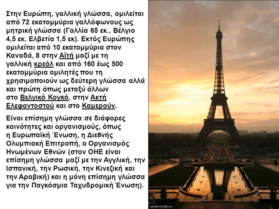 Στην Ευρώπη, γαλλική γλώσσα, ομιλείται από 72 εκατομμύρια γαλλόφωνους ως μητρική γλώσσα (Γαλλία 65 εκ., Βέλγιο 4,5 εκ. Ελβετία 1,5 εκ). Εκτός Ευρώπης