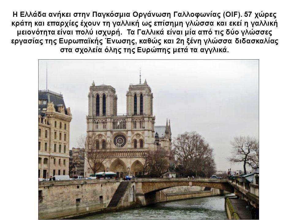 Γαλλία : Η Γαλλία με τα 64,5 εκατομμύρια κατοίκους της, όσο παράξενο και να φαίνεται, είναι η δεύτερη σε πληθυσμό γαλλόφωνη χώρα στον κόσμο.