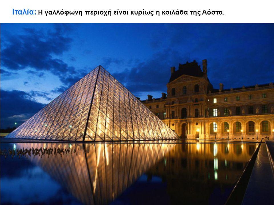 :, Γη.Γη Ωκεανία : Η γαλλική γλώσσα ομιλείται στο Βανουάτου και σε άλλες υπερπόντιες κτήσεις.